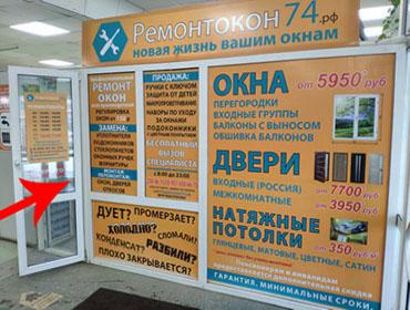 Регулировка окон в Челябинске