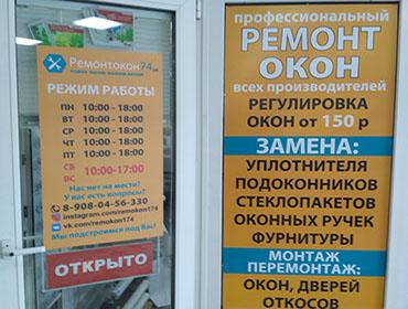 Замена уплотнителя Челябинск